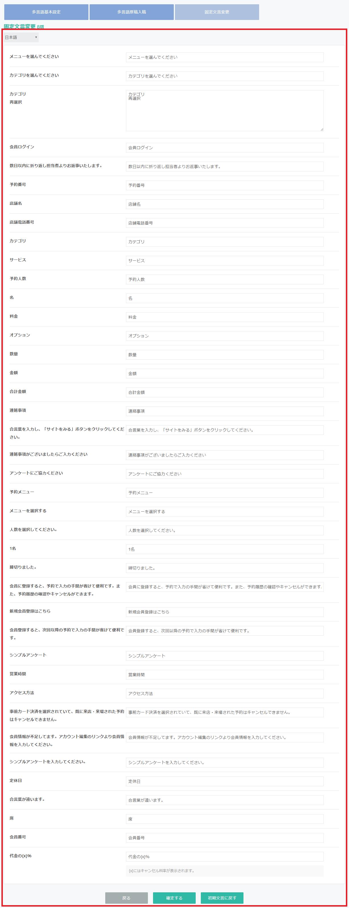 固定文言変更-日本語の固定文言変更(サービス提供タイプ・スタッフ指名なし)